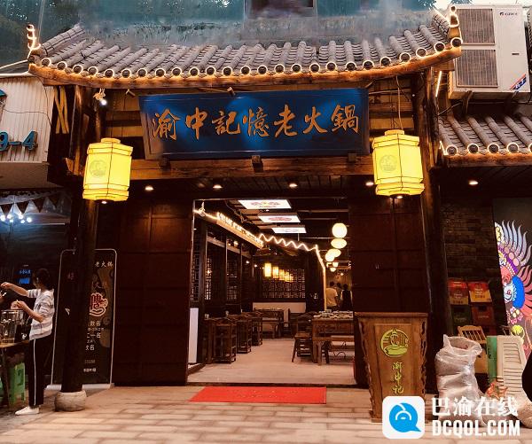 重庆老火锅哪家最好吃?冬天的暖